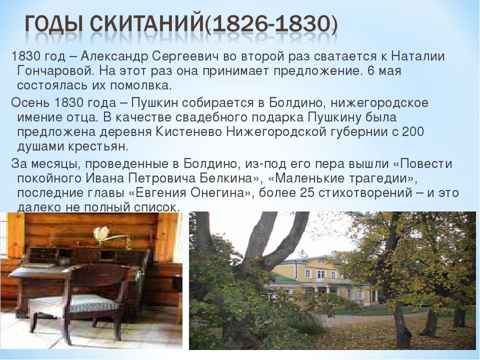 1830 год – Александр Сергеевич во второй раз сватается к Наталии Гончаровой....