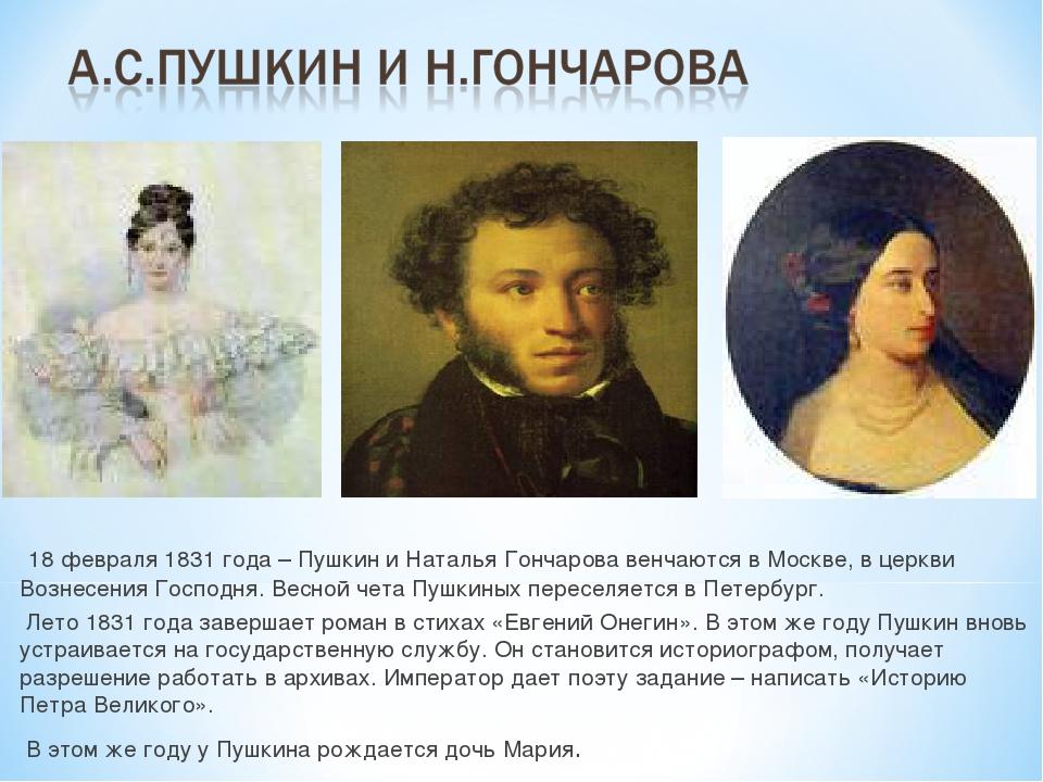 18 февраля 1831 года – Пушкин и Наталья Гончарова венчаются в Москве, в церк...