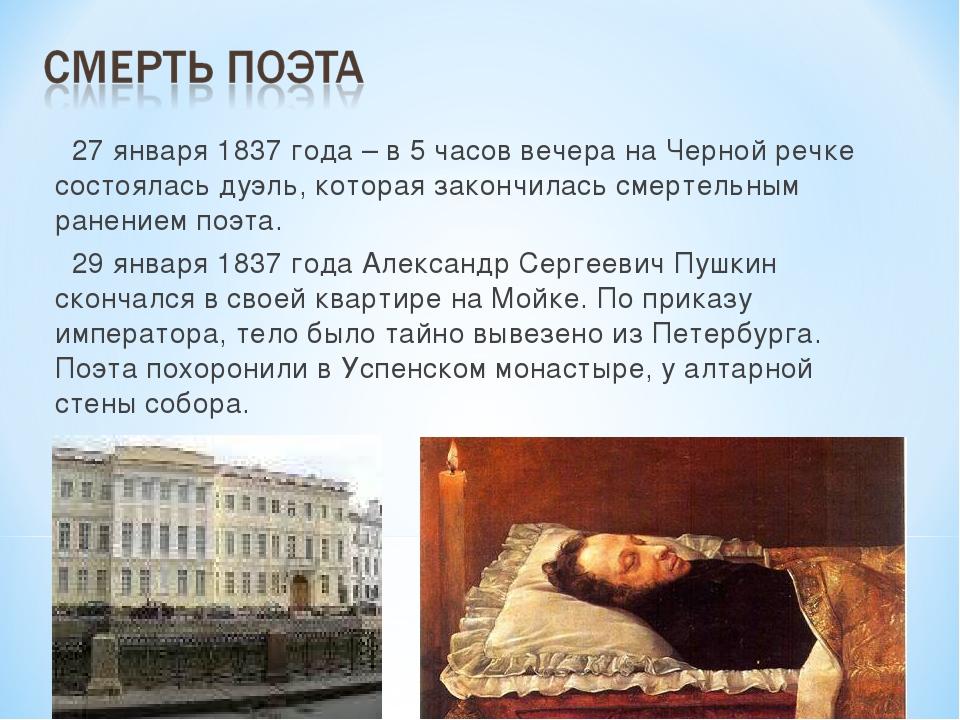 27 января 1837 года – в 5 часов вечера на Черной речке состоялась дуэль, кот...