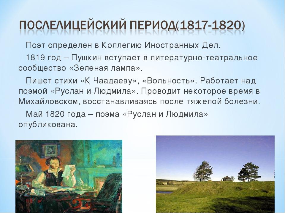 Поэт определен в Коллегию Иностранных Дел. 1819 год – Пушкин вступает в лите...