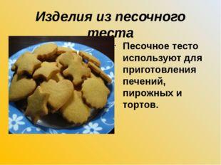 Изделия из песочного теста Песочное тесто используют для приготовления печени