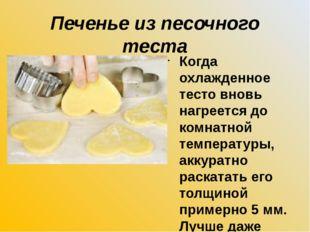 Печенье из песочного теста Когда охлажденное тесто вновь нагреется до комнатн