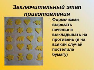 Заключительный этап приготовления Формочками вырезать печенье и выкладывать н
