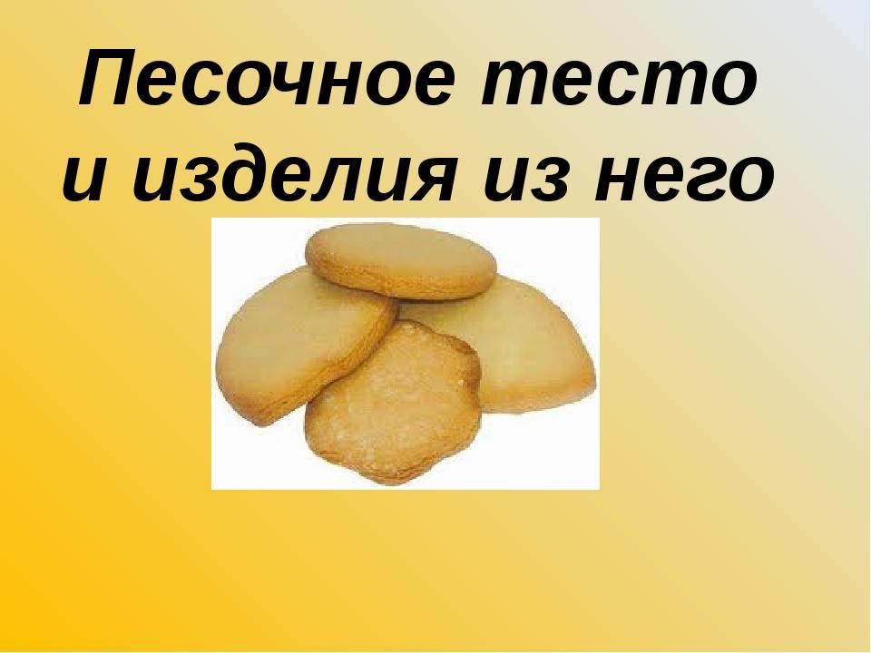 Песочное тесто и изделия из него