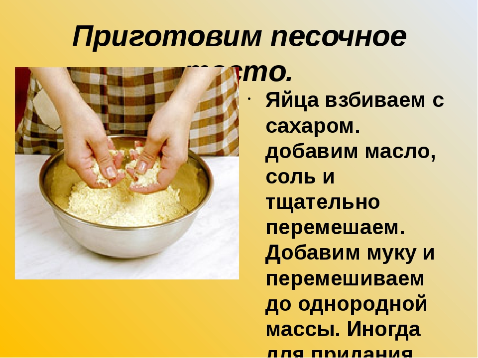 Приготовим песочное тесто. Яйца взбиваем с сахаром. добавим масло, соль и тща...