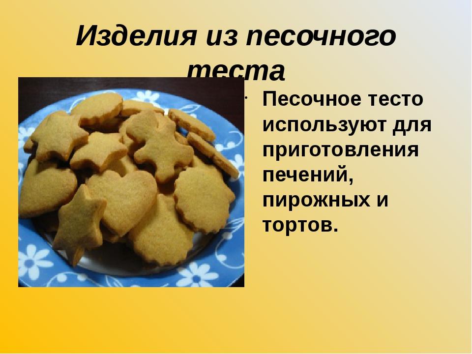 Изделия из песочного теста Песочное тесто используют для приготовления печени...