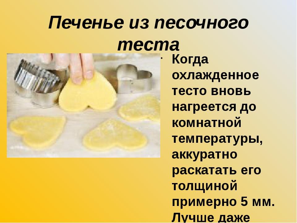 Печенье из песочного теста Когда охлажденное тесто вновь нагреется до комнатн...