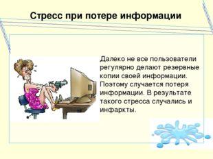 Стресс при потере информации Далеко не все пользователи регулярно делают резе