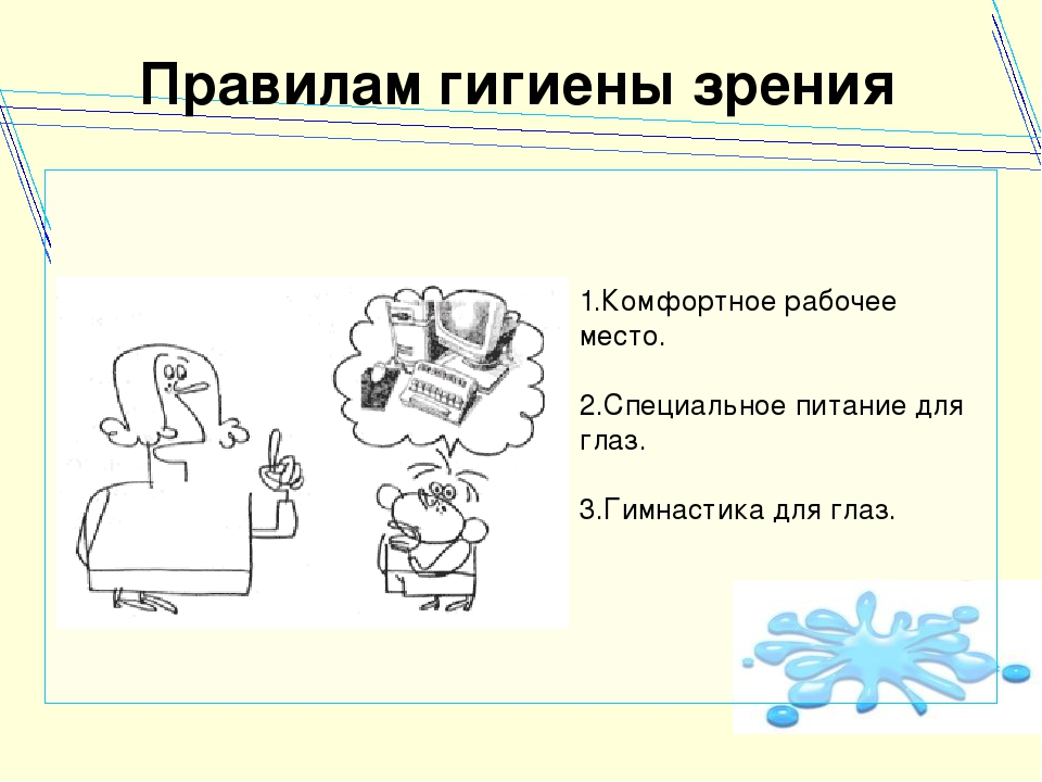 Правилам гигиены зрения 1.Комфортное рабочее место. 2.Специальное питание для...