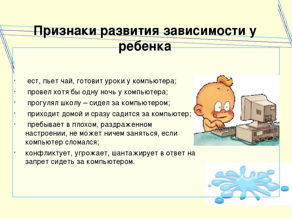 Признаки развития зависимости у ребенка ест, пьет чай, готовит уроки у компью...