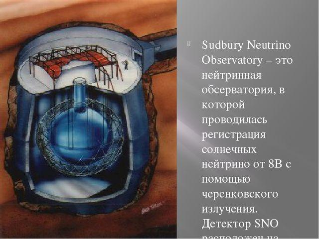 Sudbury Neutrino Observatory – это нейтринная обсерватория, в которой провод...