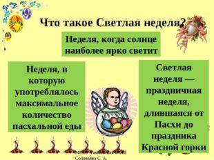 Светлая неделя — праздничная неделя, длившаяся от Пасхи до праздника Красной