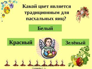 Зелёный Красный Белый Какой цвет является традиционным для пасхальных яиц? М