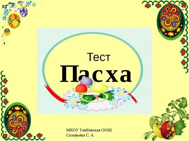 Пасха Тест МКОУ Тамбовская ООШ Соловьёва С. А.