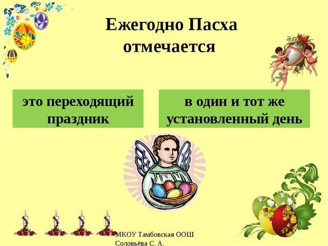 Ежегодно Пасха отмечается это переходящий праздник в один и тот же установлен...