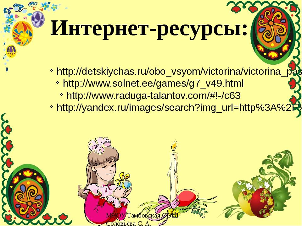 Интернет-ресурсы: http://detskiychas.ru/obo_vsyom/victorina/victorina_pasha/...