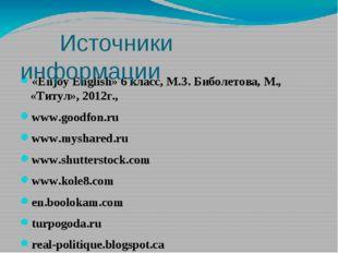 «Enjoy English» 6 класс, М.З. Биболетова, М., «Титул», 2012г., www.goodfon.ru