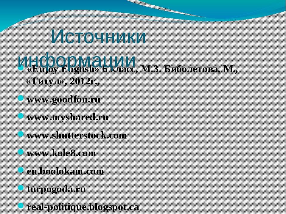 «Enjoy English» 6 класс, М.З. Биболетова, М., «Титул», 2012г., www.goodfon.ru...
