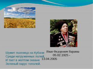 Шумит пшеница на Кубани         Среди натруженных полей, И тает в же