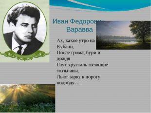 Иван Федорович Варавва Ах, какое утро на Кубани, После грома, бури и дождя Г