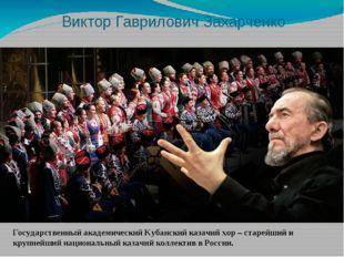 Виктор Гаврилович Захарченко Государственный академический Кубанский казачий