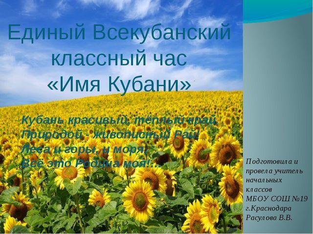 Кубань красивый, тёплый край, Природой - живописный Рай! Леса и горы, и моря,...