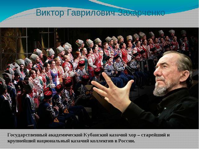 Виктор Гаврилович Захарченко Государственный академический Кубанский казачий...