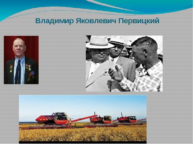 Владимир Яковлевич Первицкий