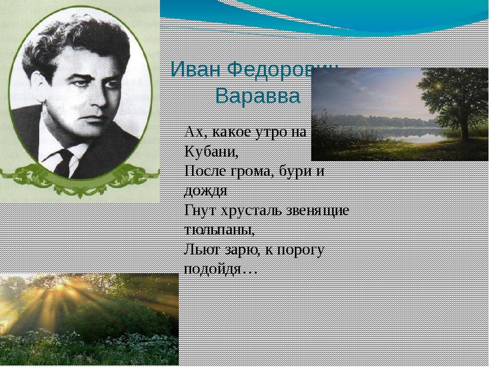 Иван Федорович Варавва Ах, какое утро на Кубани, После грома, бури и дождя Г...