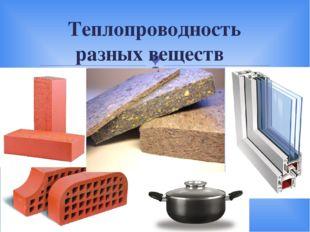 Теплопроводность разных веществ 