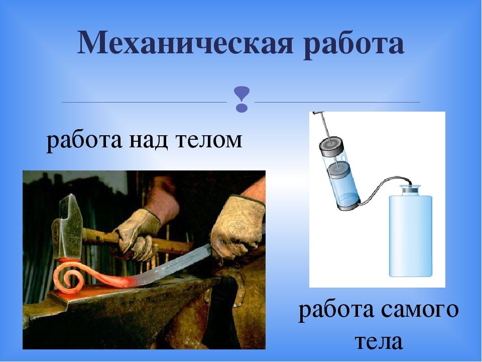 Механическая работа работа над телом работа самого тела 