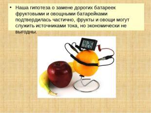Наша гипотеза о замене дорогих батареек фруктовыми и овощными батарейками под