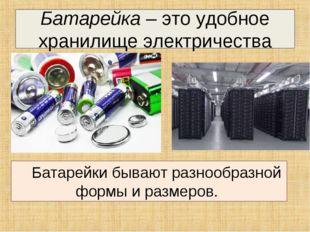 Батарейка – это удобное хранилище электричества Батарейки бывают разнообразно