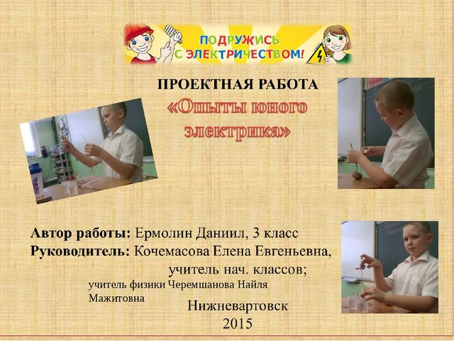 учитель физики Черемшанова Найля Мажитовна