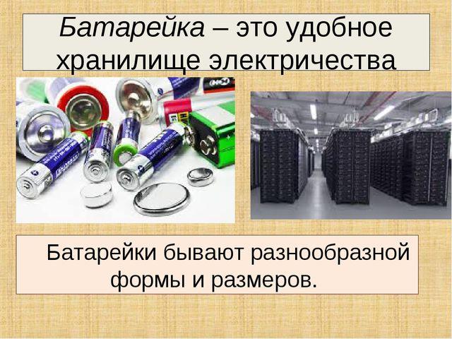 Батарейка – это удобное хранилище электричества Батарейки бывают разнообразно...