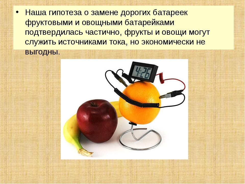 Наша гипотеза о замене дорогих батареек фруктовыми и овощными батарейками под...