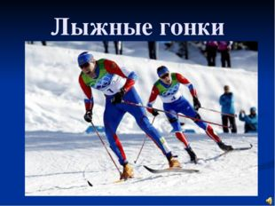 Лыжные гонки