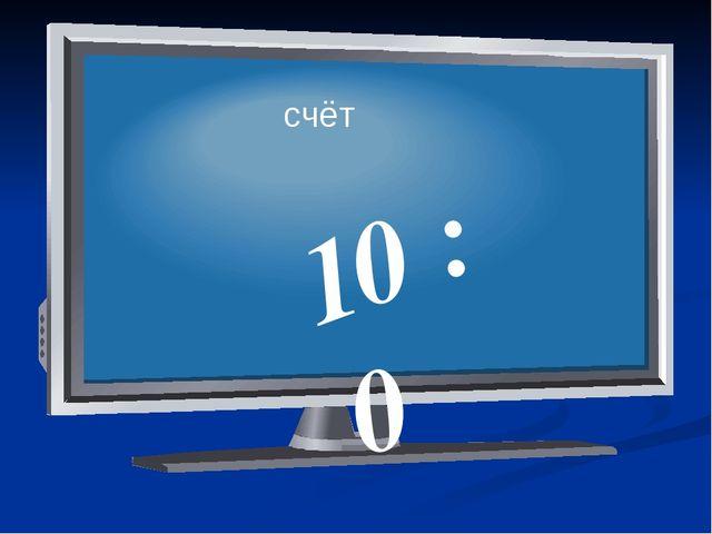 счёт 10 : 0