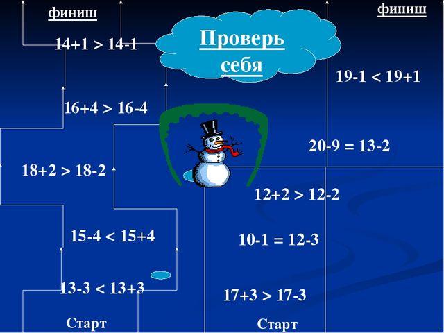 Старт Старт финиш финиш 20-9 = 13-2 10-1 = 12-3 12+2 > 12-2 17+3 > 17-3 19-1...