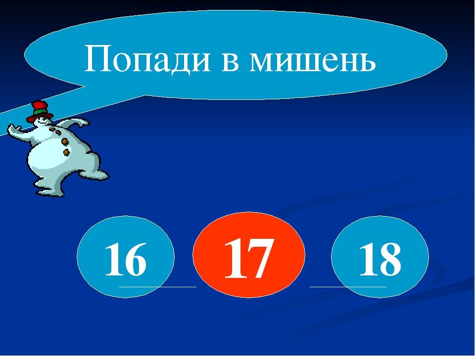 Попади в мишень 17 18 16 _____________ _____________