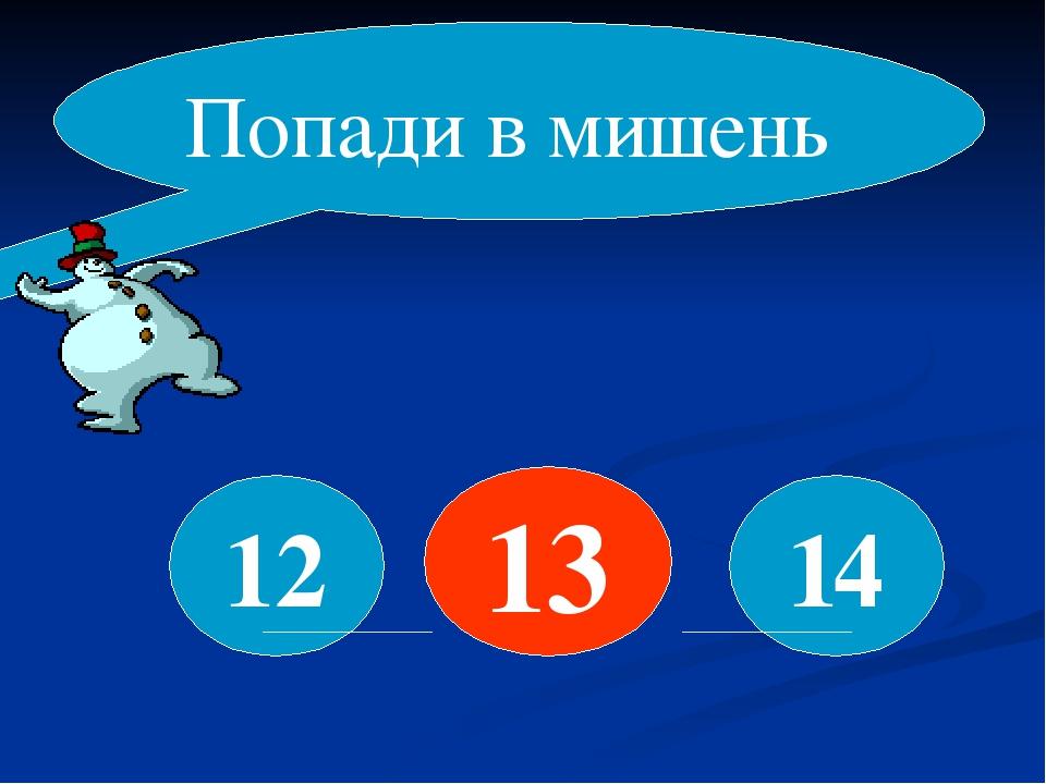 Попади в мишень 13 14 12 _____________ _____________