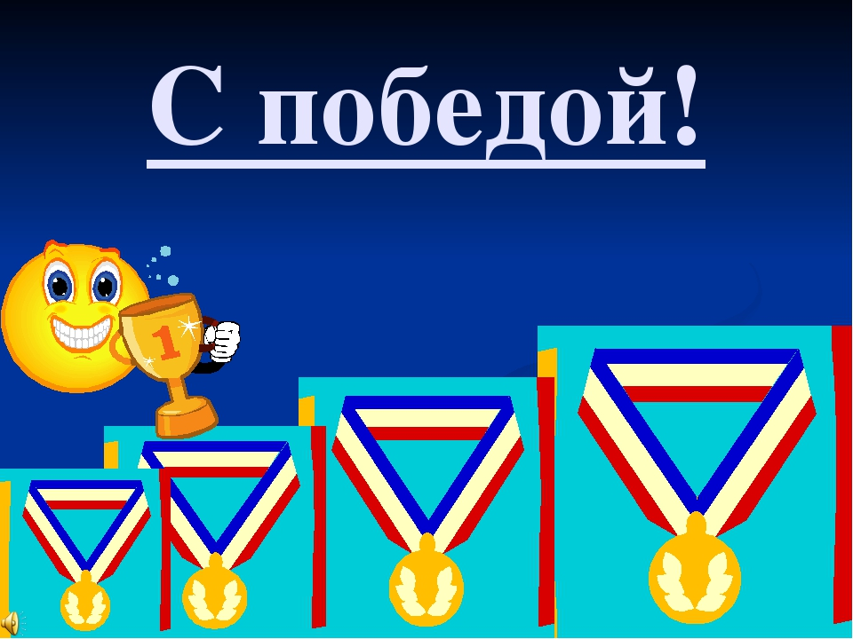 Поздравление с победой с олимпиаде