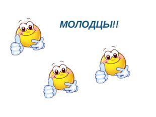 МОЛОДЦЫ!!