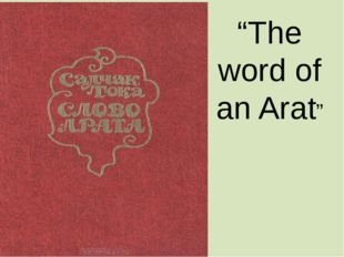 """The word of an Arat"""