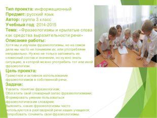 Тип проекта: информационный Предмет: русский язык Автор: группа 3 класс Учебн