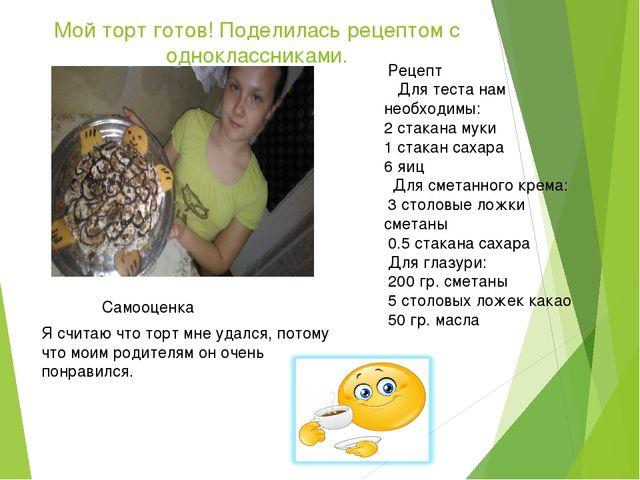 Мой торт готов! Поделилась рецептом с одноклассниками. Рецепт Для теста нам н...