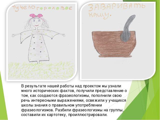 В результате нашей работы над проектом мы узнали много исторических фактов,...