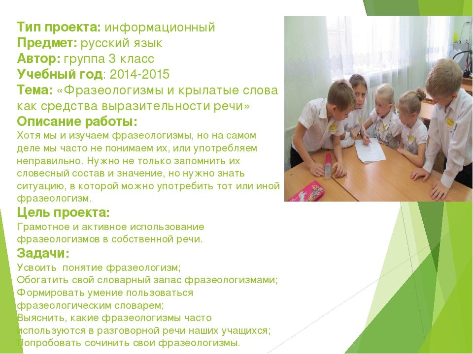 Тип проекта: информационный Предмет: русский язык Автор: группа 3 класс Учебн...