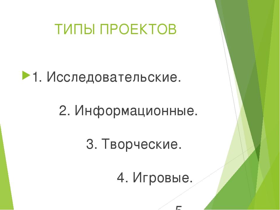 ТИПЫ ПРОЕКТОВ 1. Исследовательские. 2. Информационные. 3. Творческие. 4. Игро...
