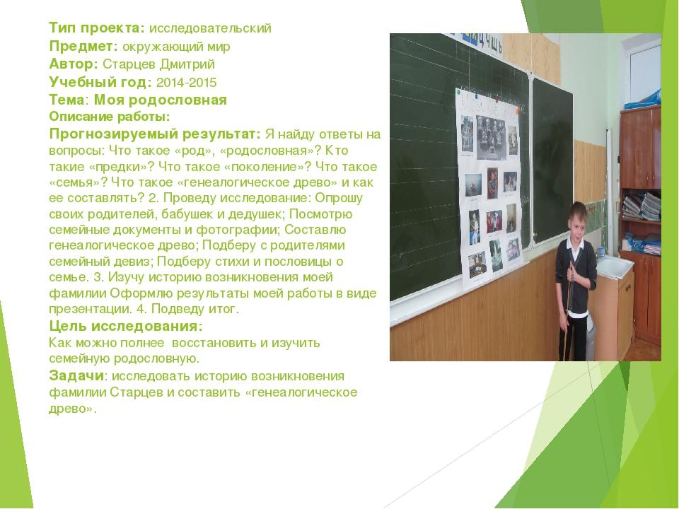 Тип проекта: исследовательский Предмет: окружающий мир Автор: Старцев Дмитрий...